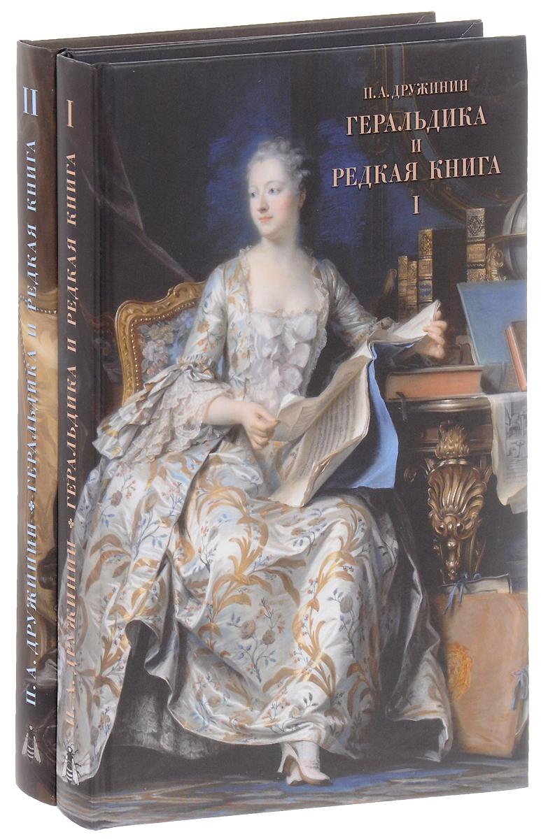 Геральдика и редкая книга. В 2 томах (комплект)