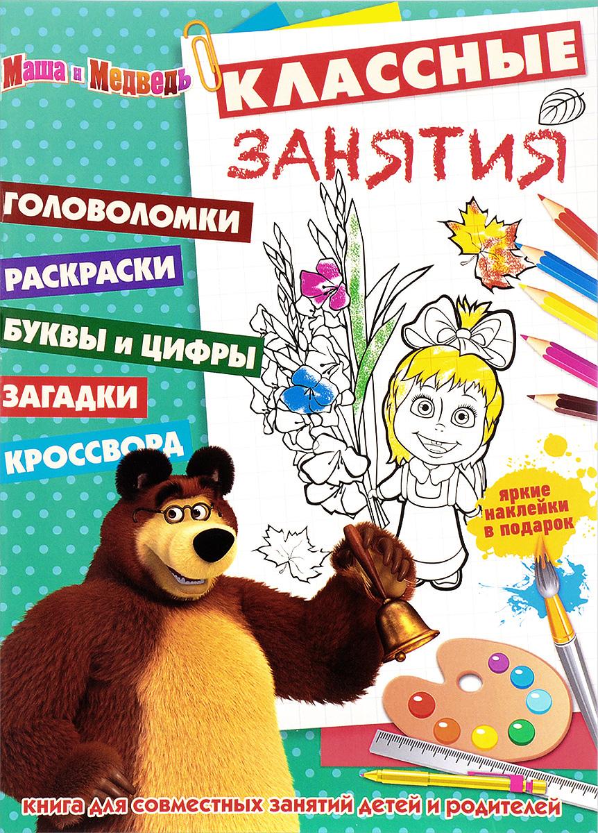 Маша и Медведь № 1506. Классные занятия