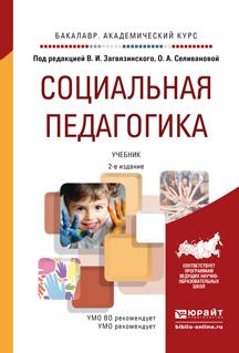 Социальная педагогика. Учебник