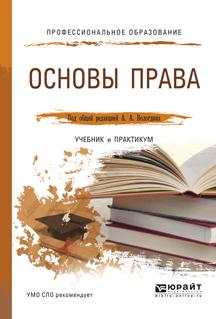 Основы права. Учебник и практикум
