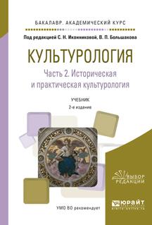 Культурология. Учебник. В 2 частях. Часть 2. Историческая и практическая культурология