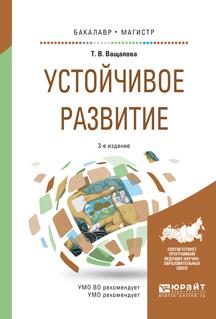 Устойчивое развитие. Учебное пособие
