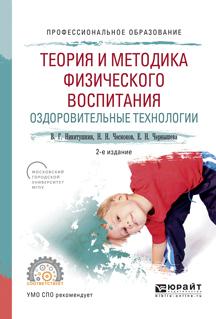 Теория и методика физического воспитания. Оздоровительные технологии. Учебное пособие