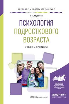 Психология подросткового возраста. Учебник и практикум