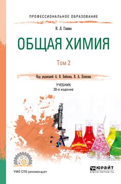Общая химия. Учебник. В 2 томах. Том 2