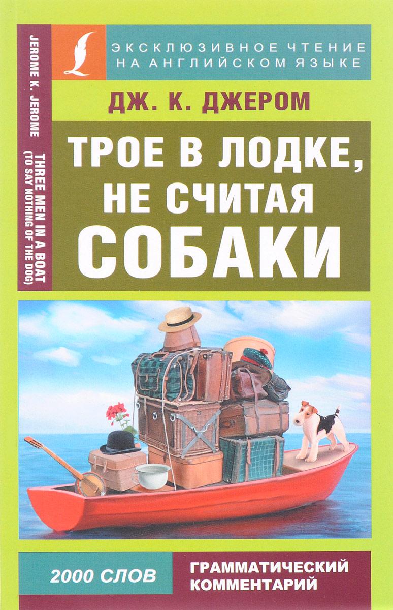 Цитаты из книги Трое в лодке, не считая собаки