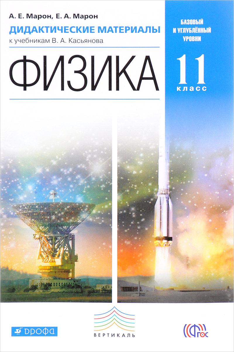 Физика. 11 класс. Дидактические материалы к учебникам В. А. Касьянова