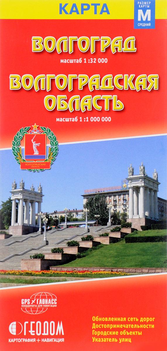Волгоград. Волгоградская область. Карта