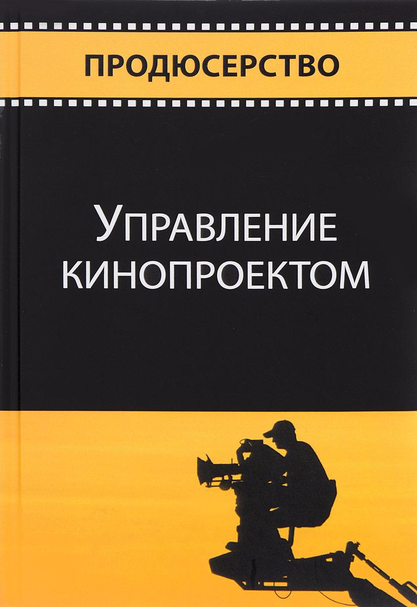Управление кинопроектом. Учебное пособие