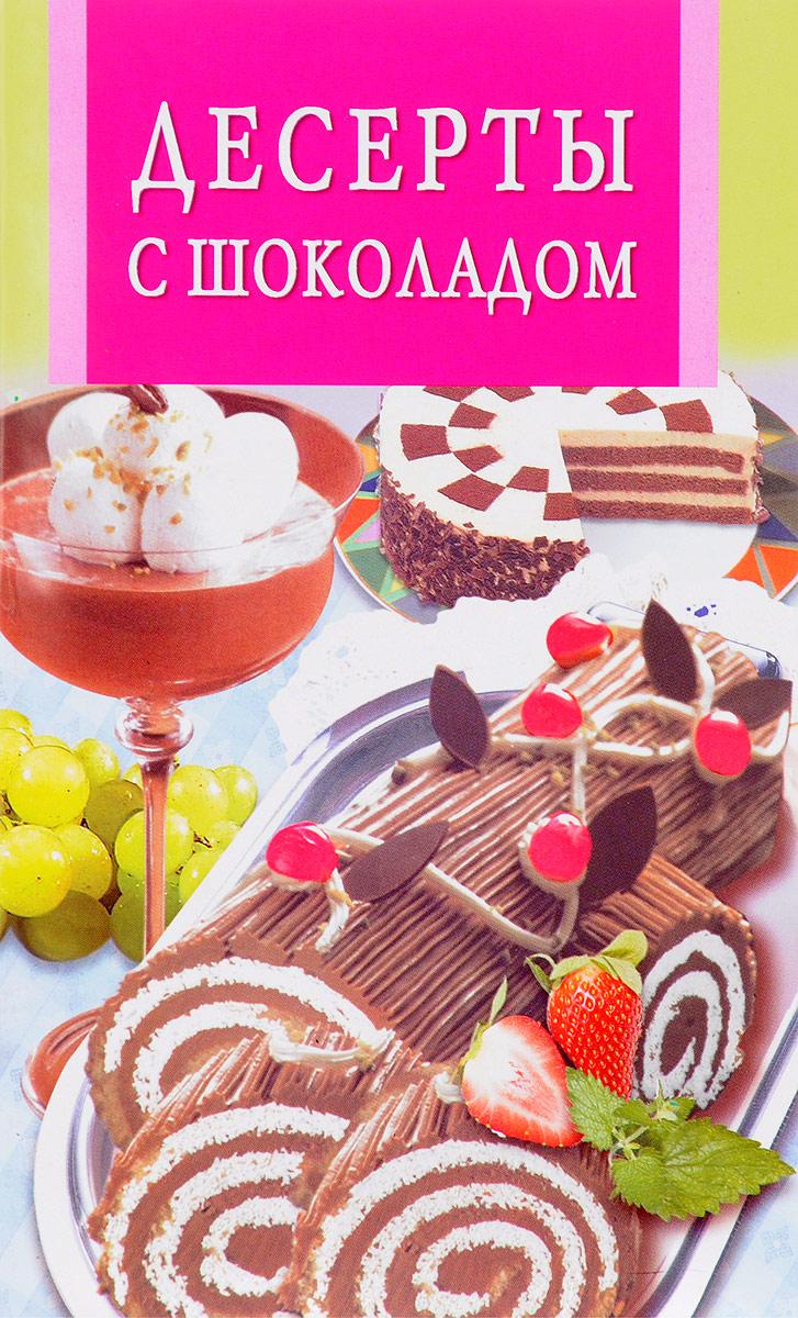 Десерты с шоколадом