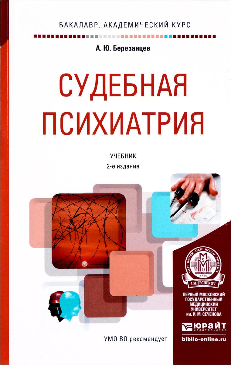 Судебная психиатрия 2-е изд. , пер. И доп. Учебник для академического бакалавриата