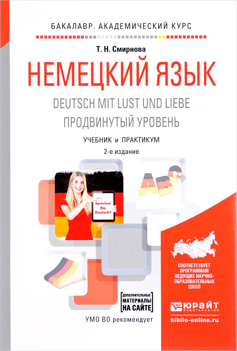 Немецкий язык. Deutsch mit lust und liebe. Продвинутый уровень 2-е изд. , испр. И доп. Учебник и практикум для академического ба