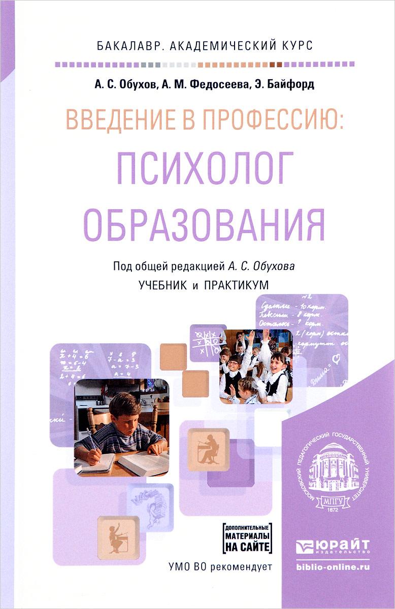 Введение в профессию: психолог образования + доп. Материалы на сайте. Учебник и практикум для академического бакалавриата