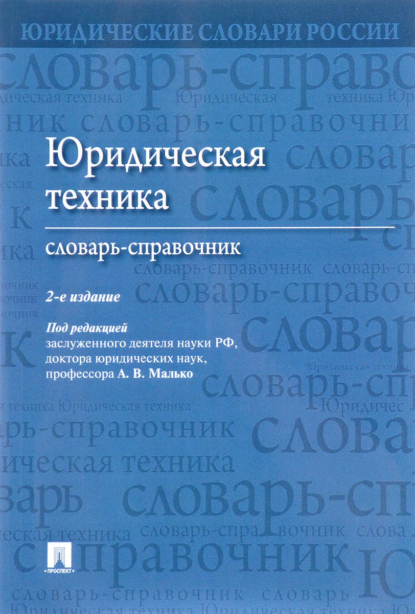 Юридическая техника. Словарь-справочник