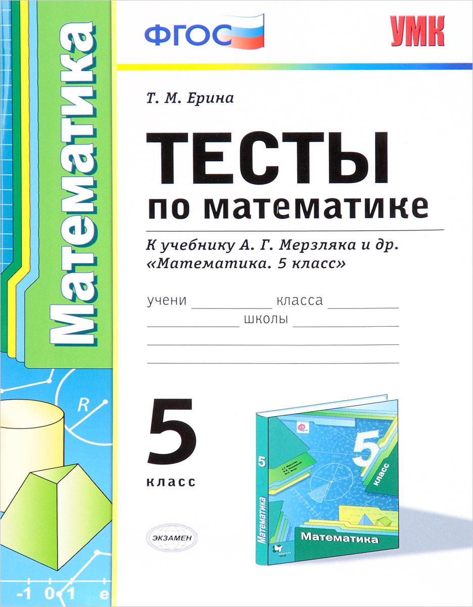 Математика. 5 класс. Тесты. К учебнику А. Г. Мерзляка и др.