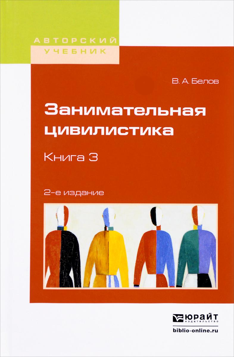 Занимательная цивилистика. В 3 книгах. Книга 3. Учебное пособие