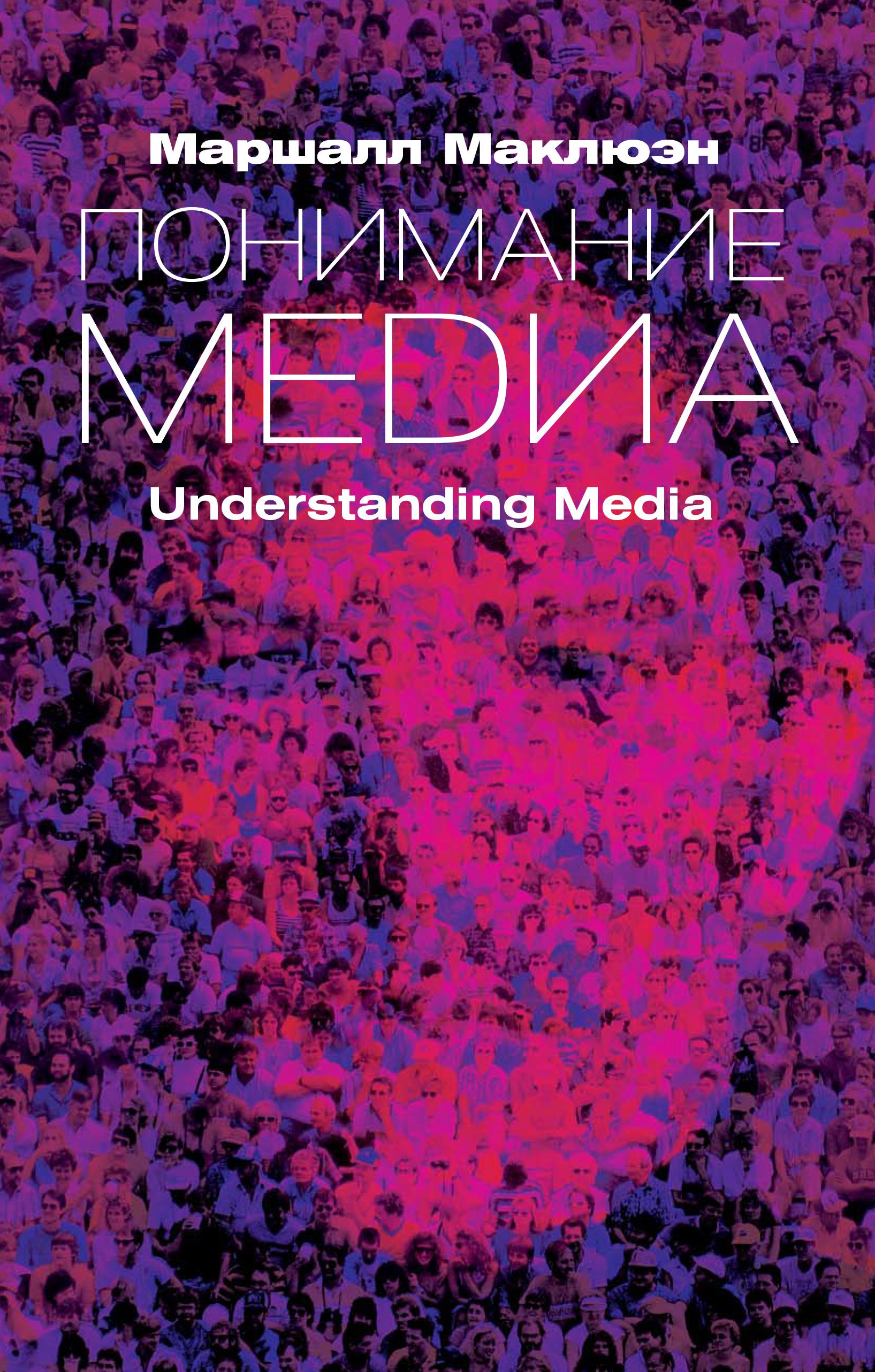 Понимание Медиа