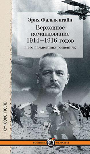 Верховное командование 1914-1916 годов в его важнейших решениях