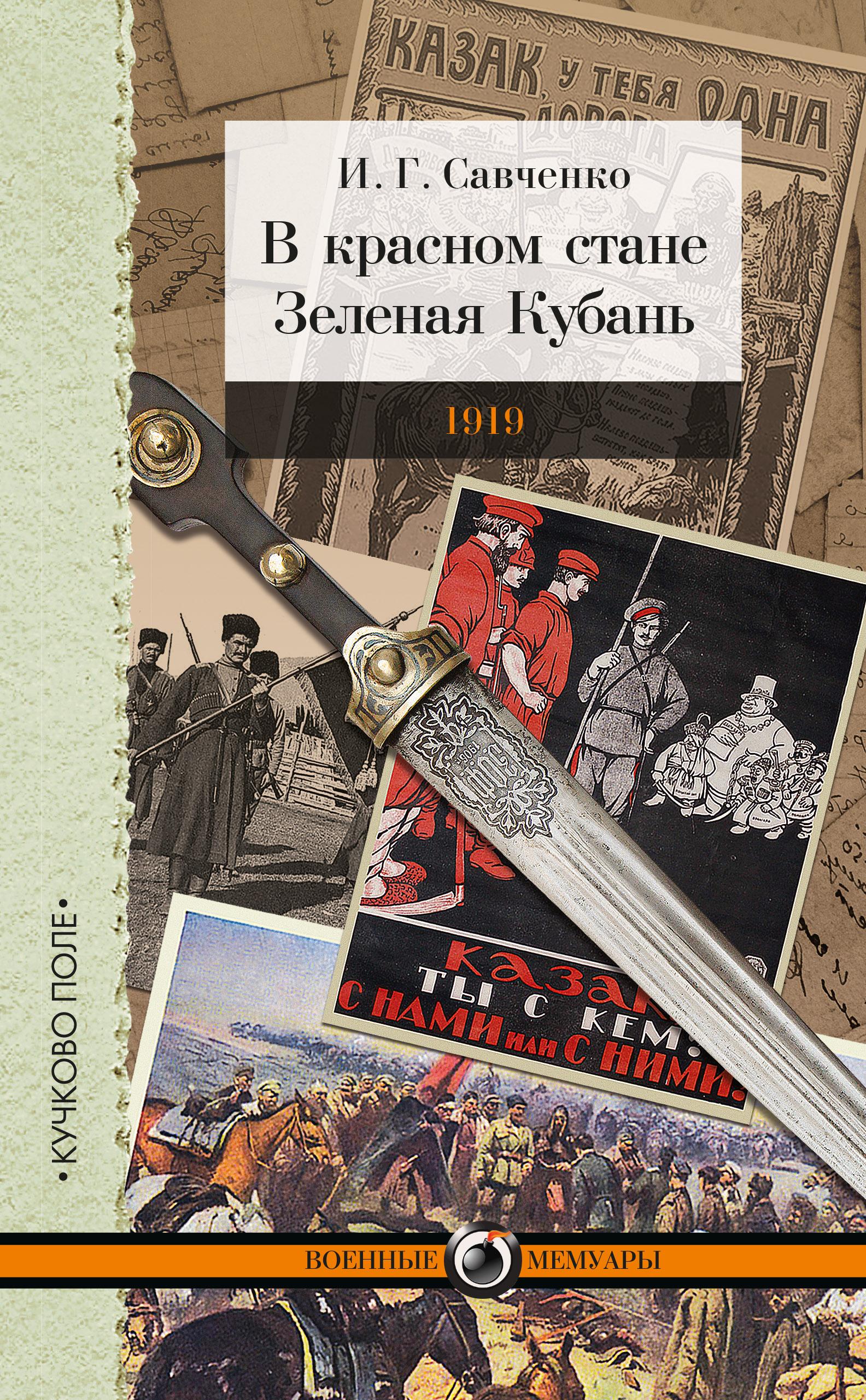 В красном стане. Зеленая Кубань. 1919