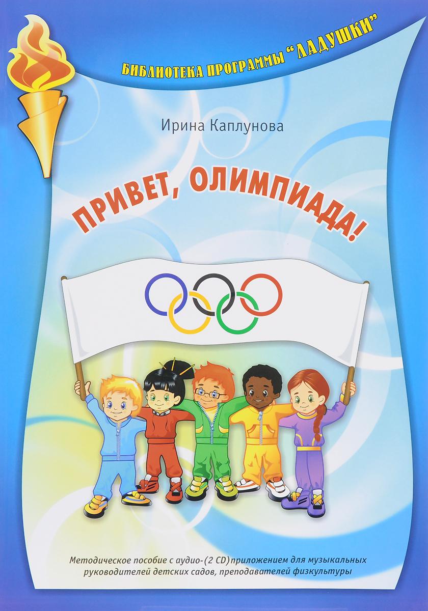 Привет, Олимпиада! (+ 2 CD)