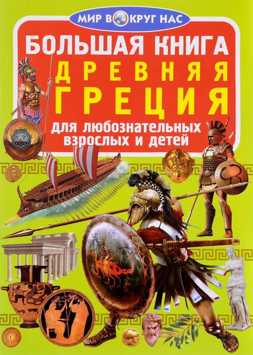 Большая книга. Древняя Греция