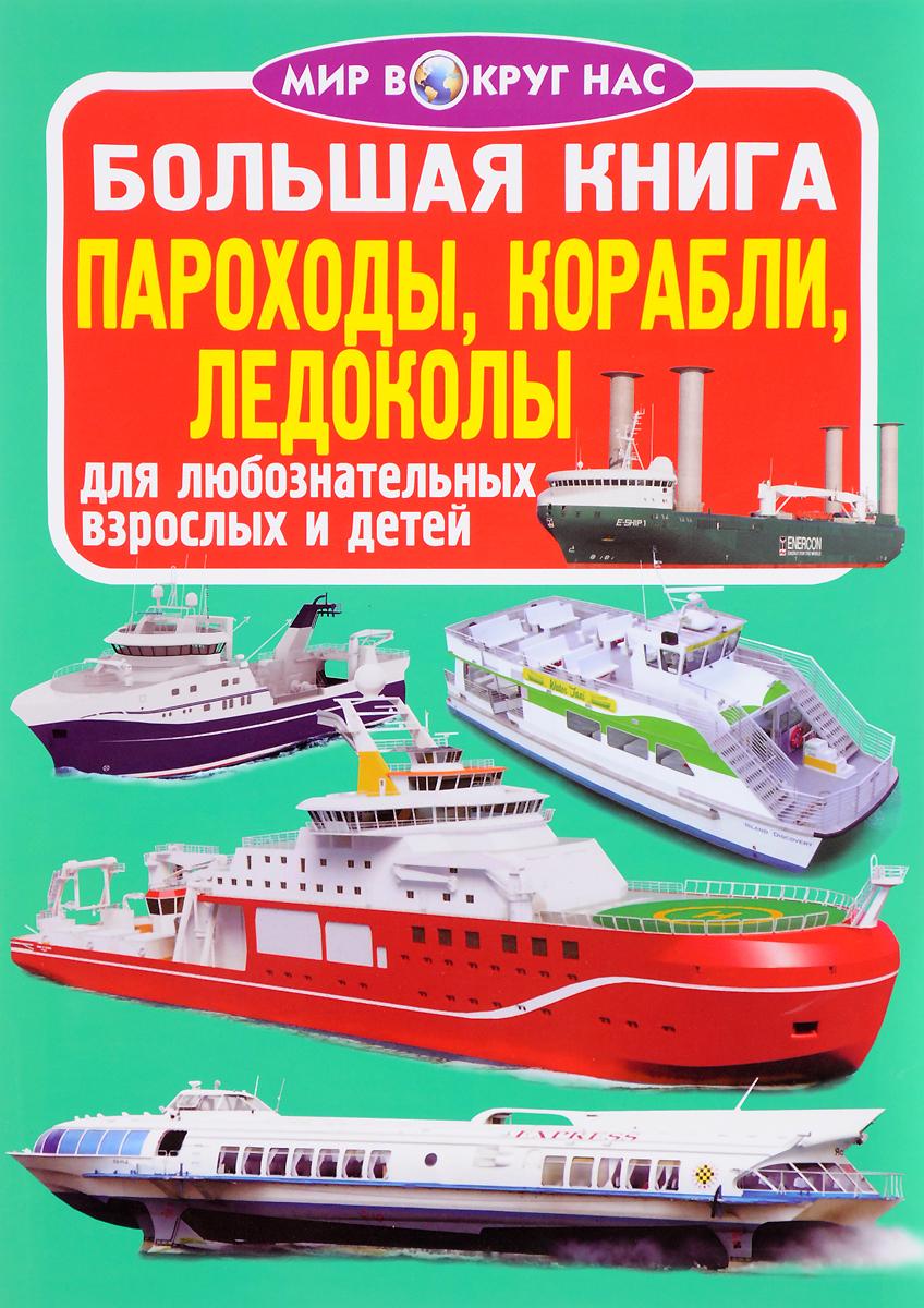 Пароходы, корабли, ледоколы. Большая книга