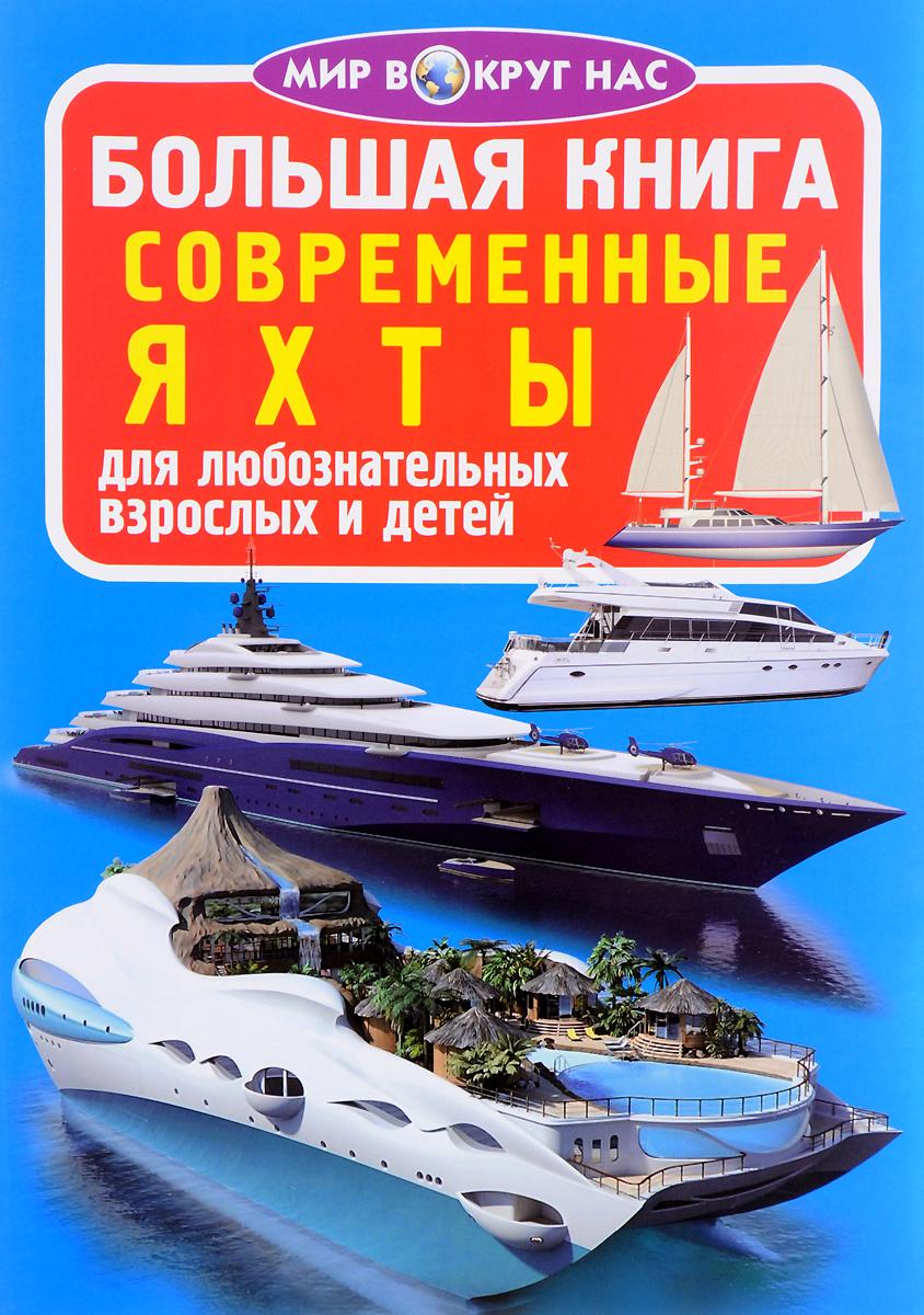 Большая книга. Современные яхты