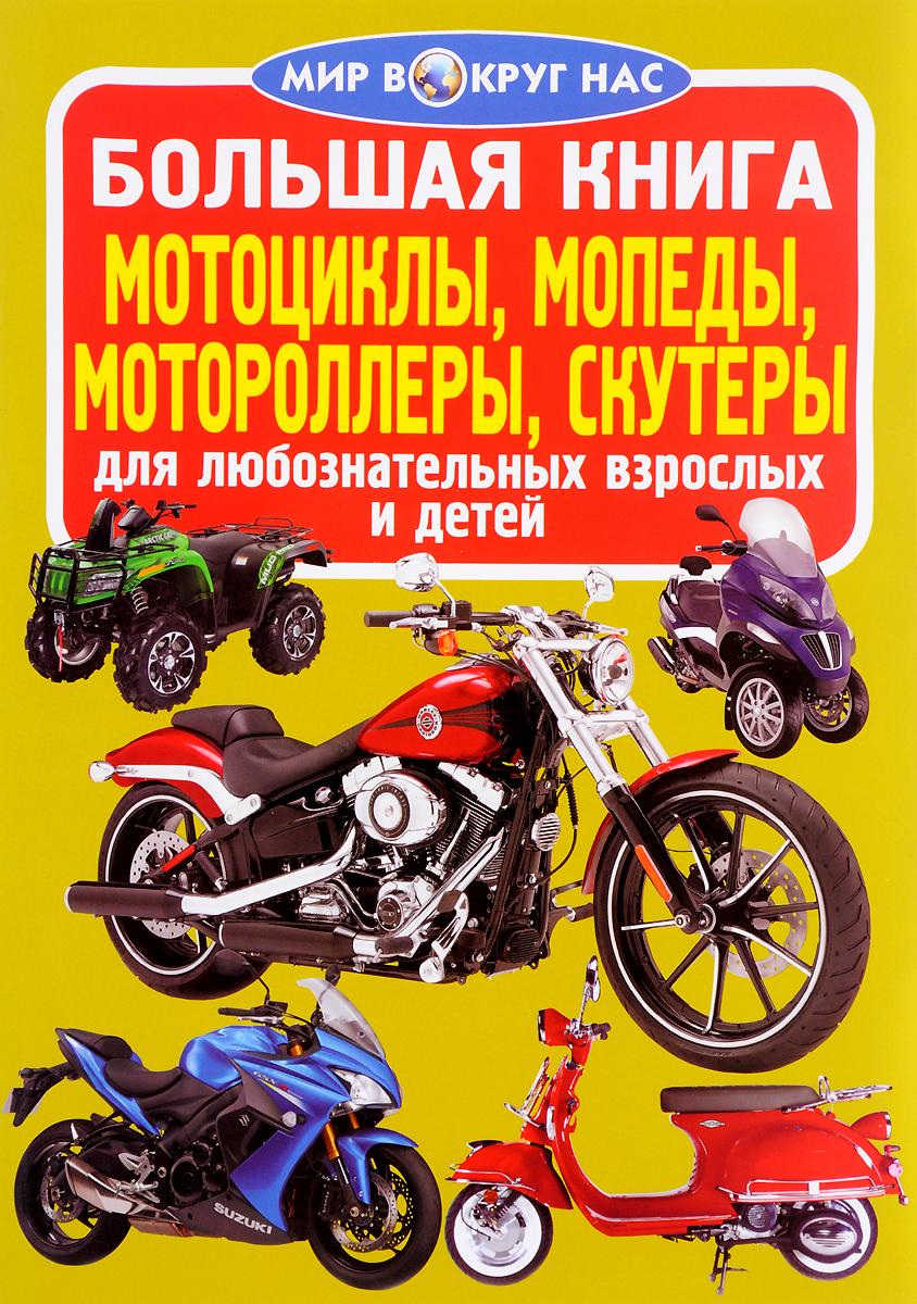 Большая книга. Мотоциклы, мопеды, мотороллеры, скутеры