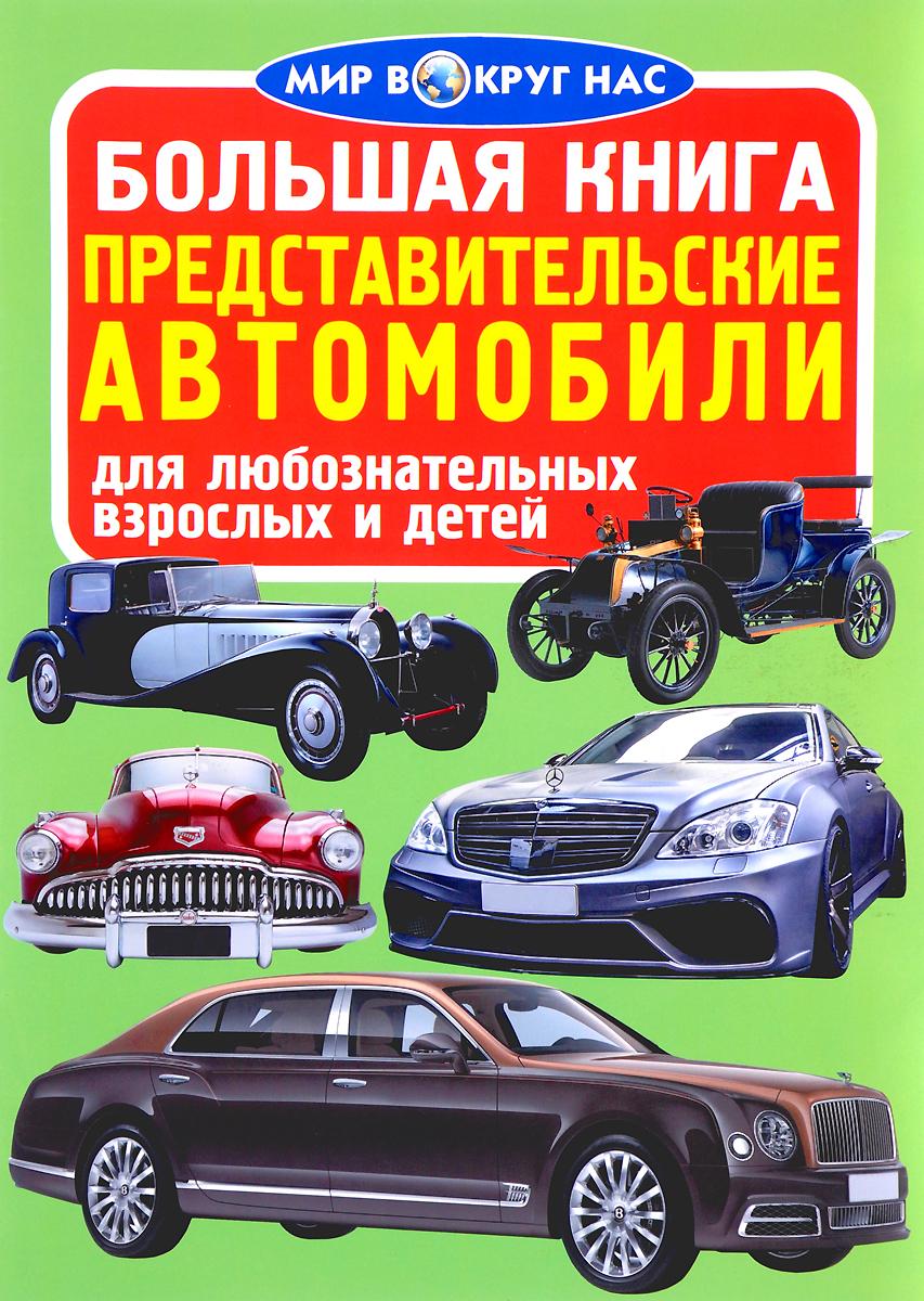 Большая книга. Представительские автомобили