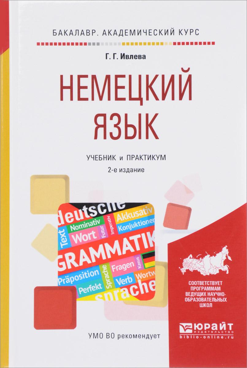 Немецкий язык. Учебник и практикум