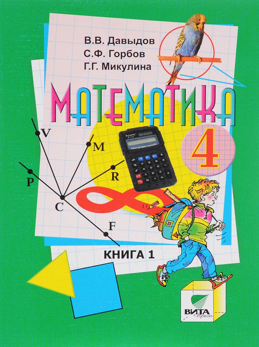 Математика. 4 класс. В 2-х частях. Часть 1. Учебник