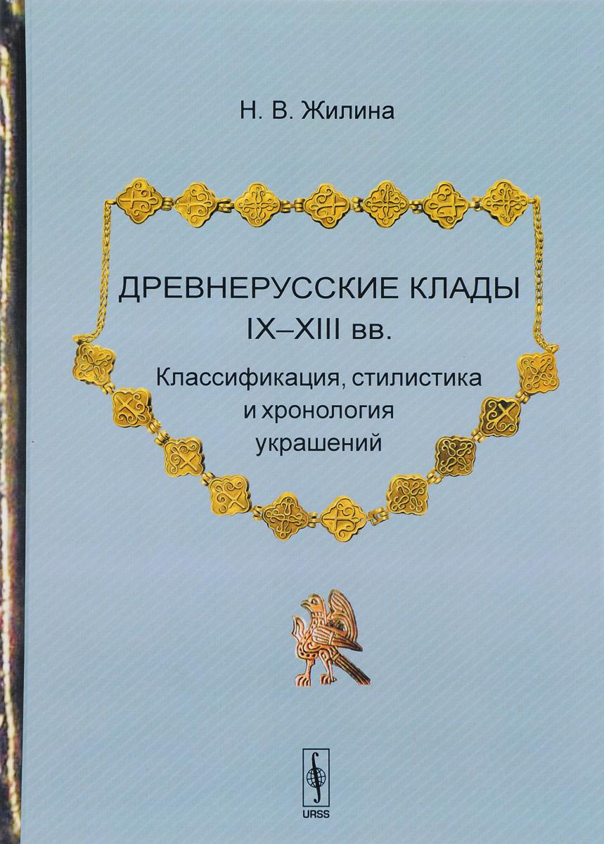 Древнерусские клады IX--XIII вв. Классификация, стилистика и хронология украшений
