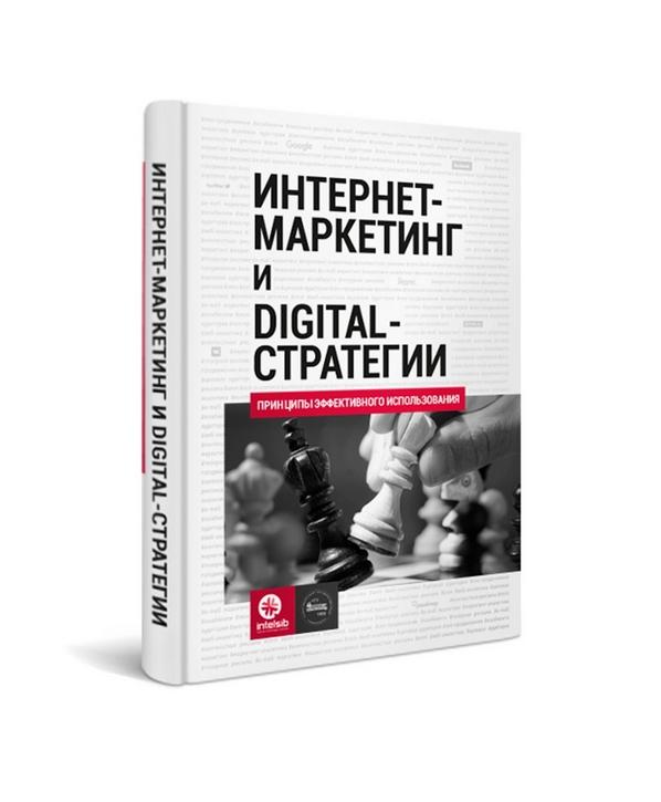 Интернет-маркетинг и digital-стратегии. Принципы эффективного использования. Учебное пособие