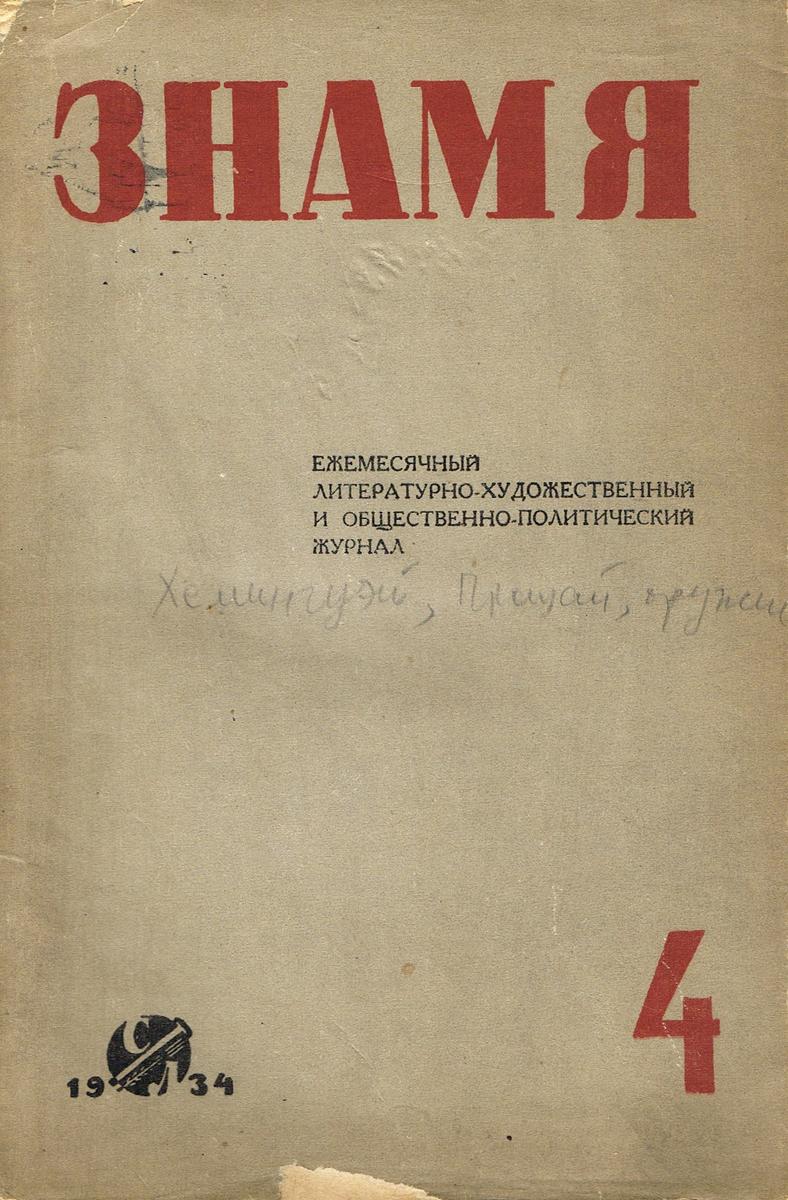Журнал Знамя. № 4, 1934 mb green green pest management in cotton