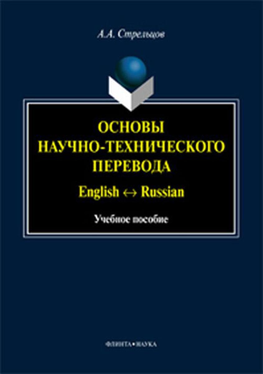 Основы научно-технического перевода: English Russian