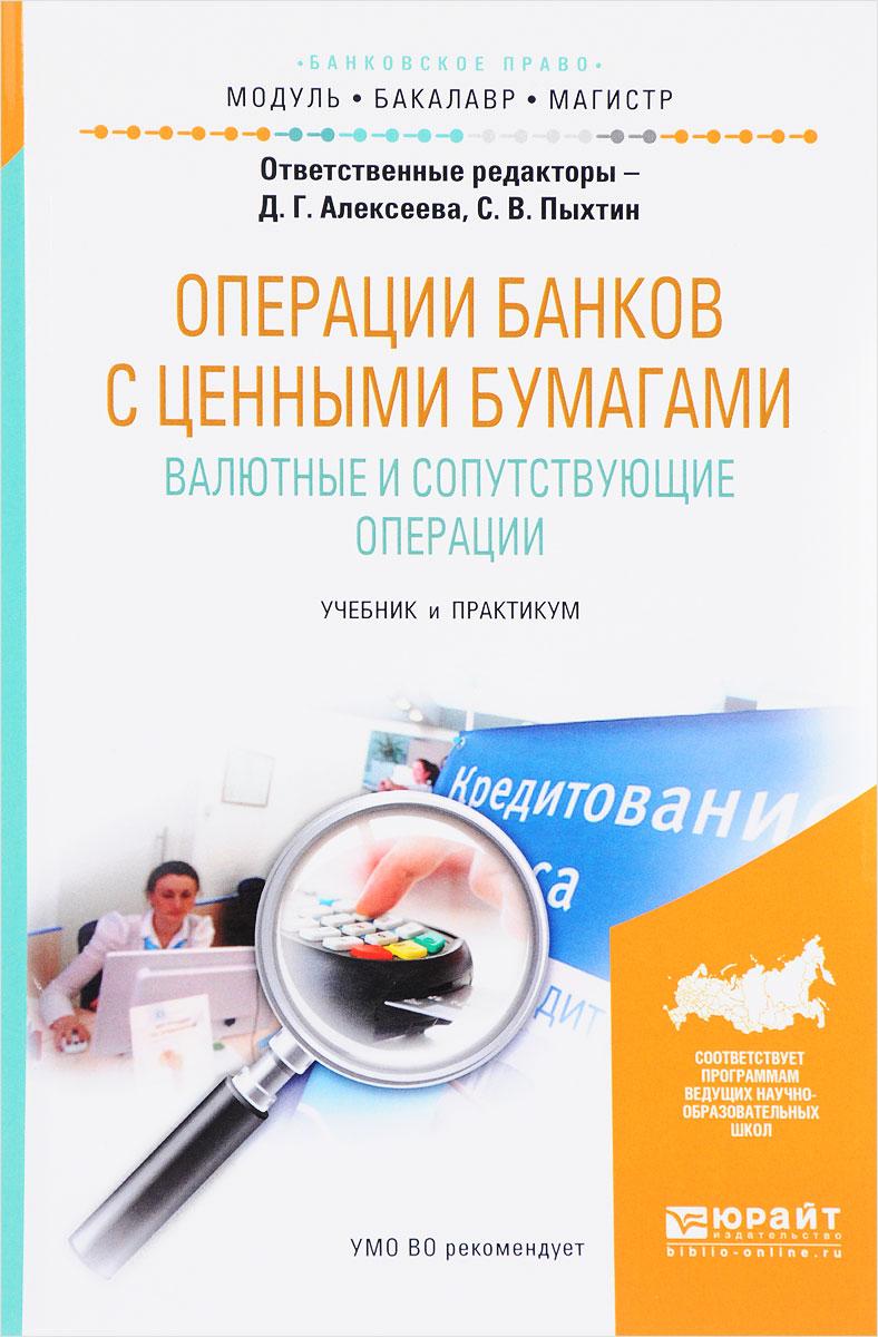 Операции банков с ценными бумагами. Валютные и сопутствующие операции. Учебник и практикум