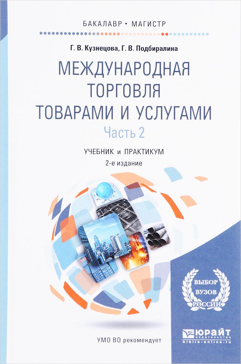 Международная торговля товарами и услугами. В 2-х частях. Часть 2. Учебник и практикум