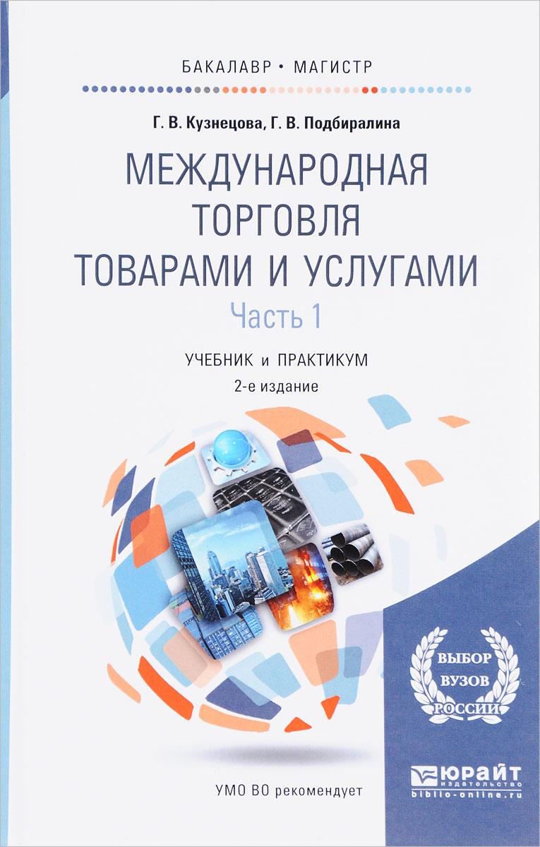 Международная торговля товарами и услугами. В 2-х частях. Часть 1. Учебник и практикум
