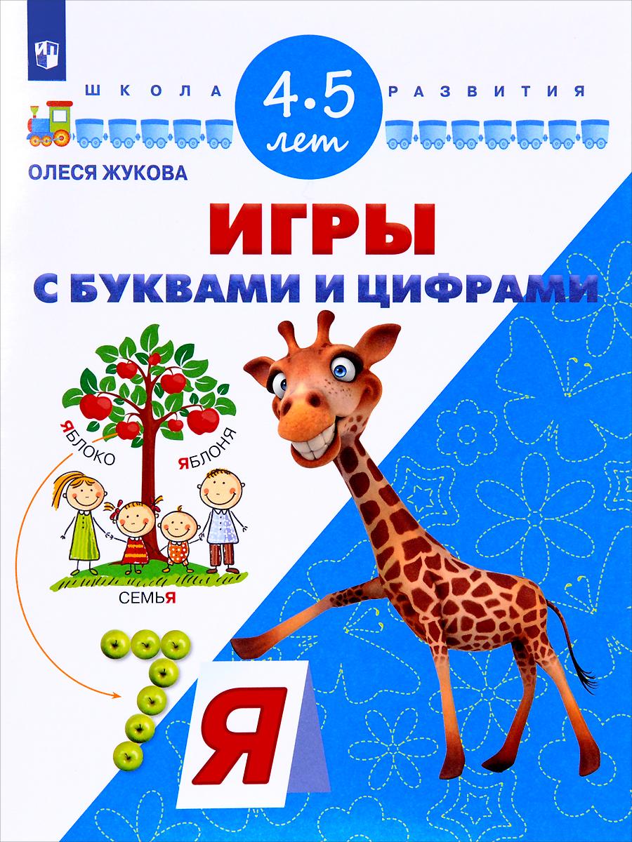 Игры с буквами и цифрами. Для детей 4-5 лет
