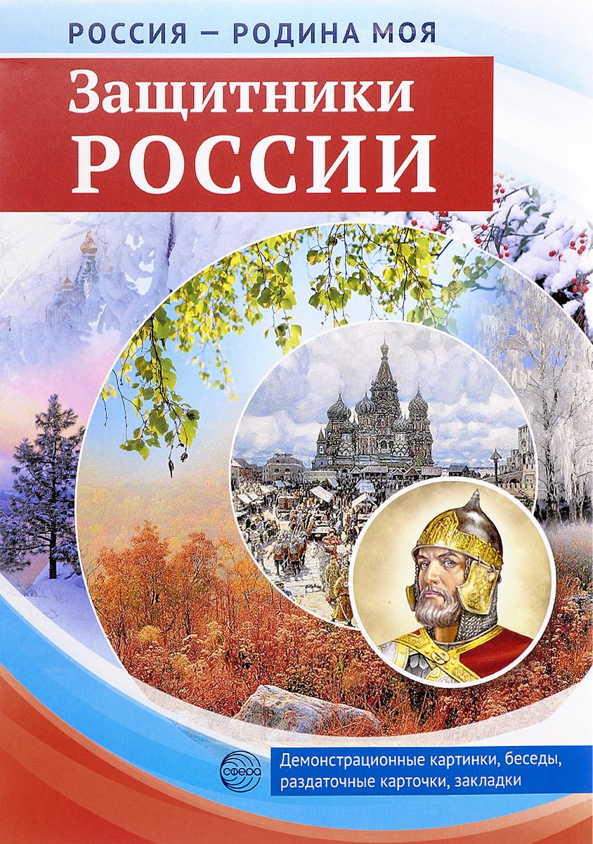 Россия - Родина моя. Защитники России. Демемонстрационный материал