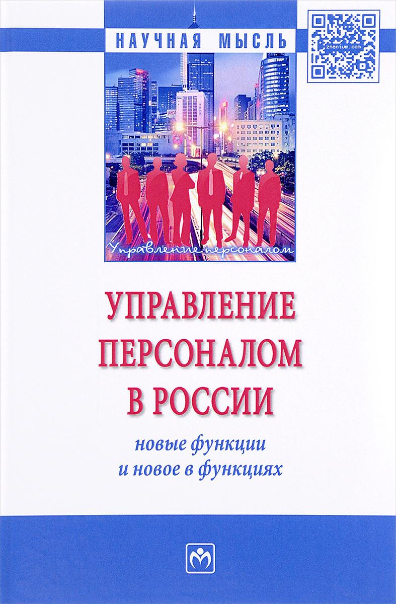 Управление персоналом в России. Новые функции и новое в функциях