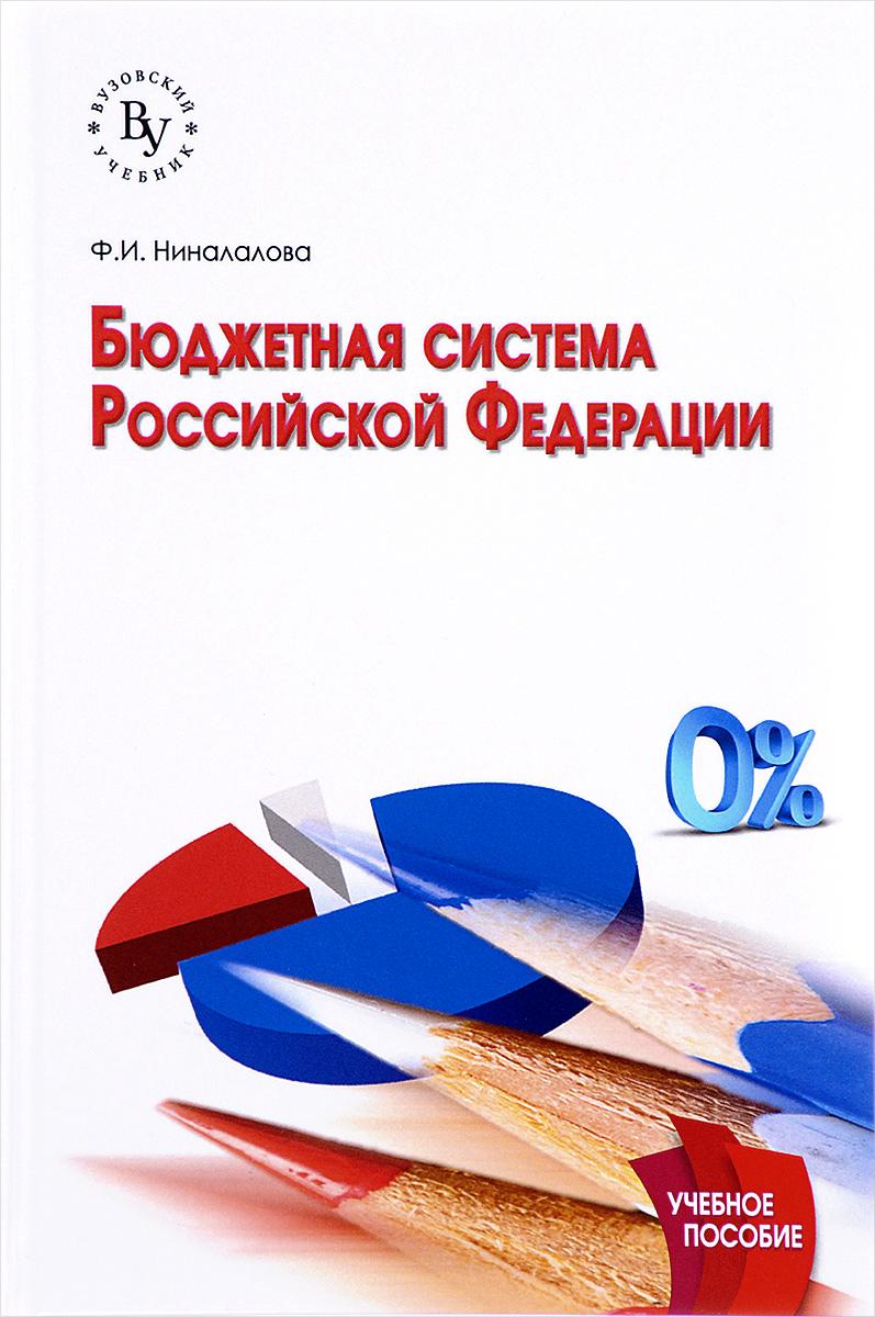 Ф. И. Ниналалова Бюджетная система Российской Федерации. Учебное пособие