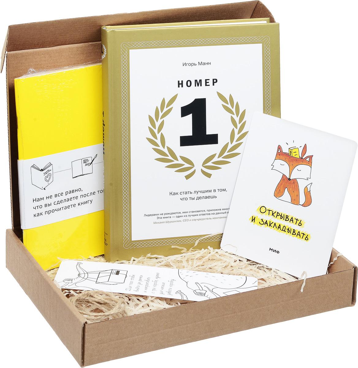 Номер 1 (подарочный комплект из 2 книг)