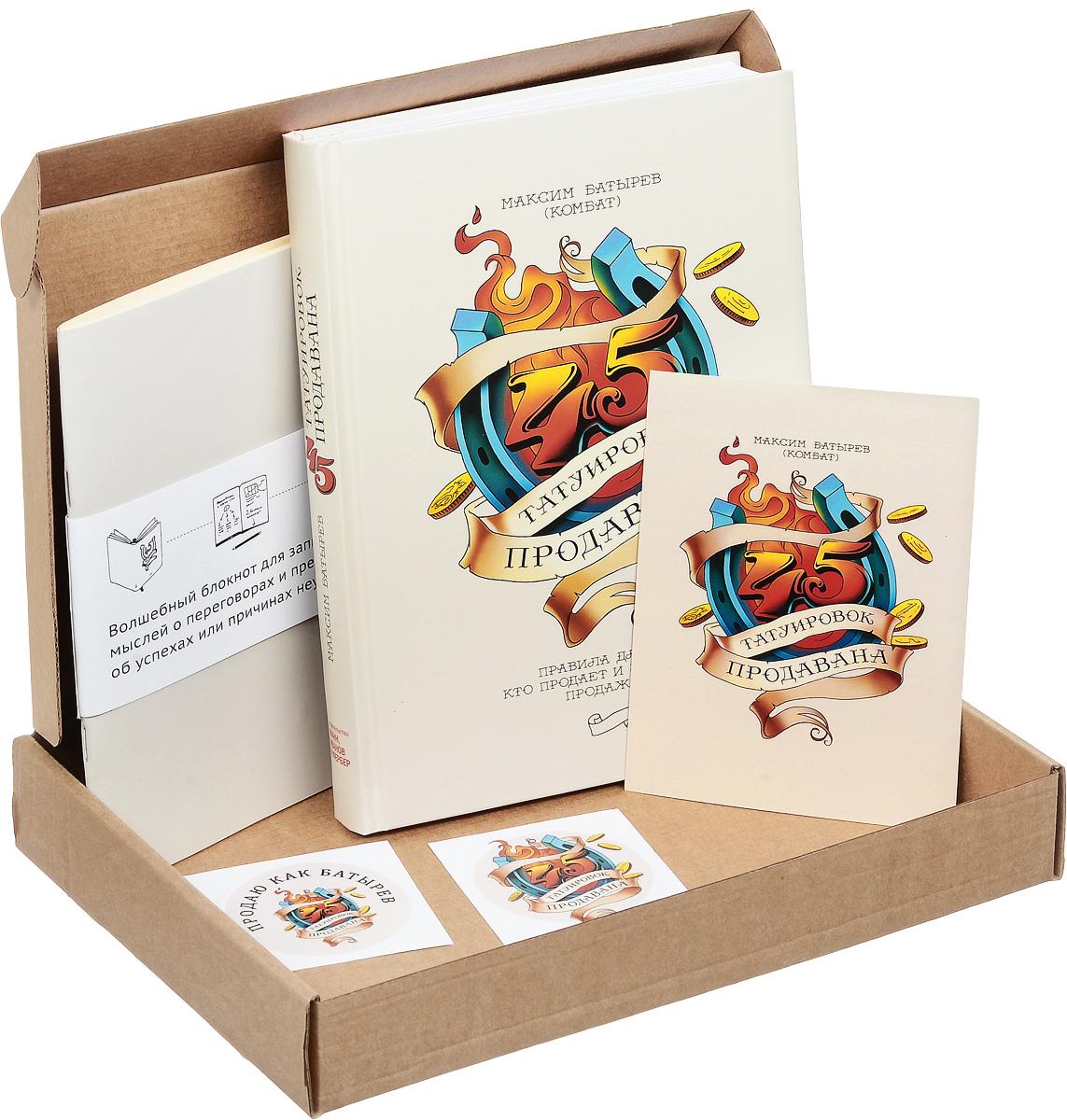 45 татуировок продавана (подарочный комплект из 2 книг)