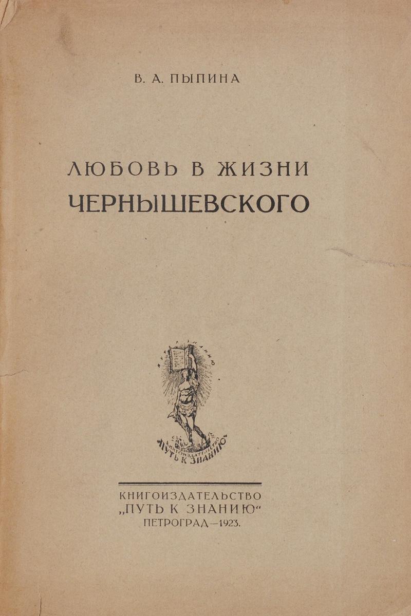 Любовь в жизни Чернышевского. Размышления и воспоминания