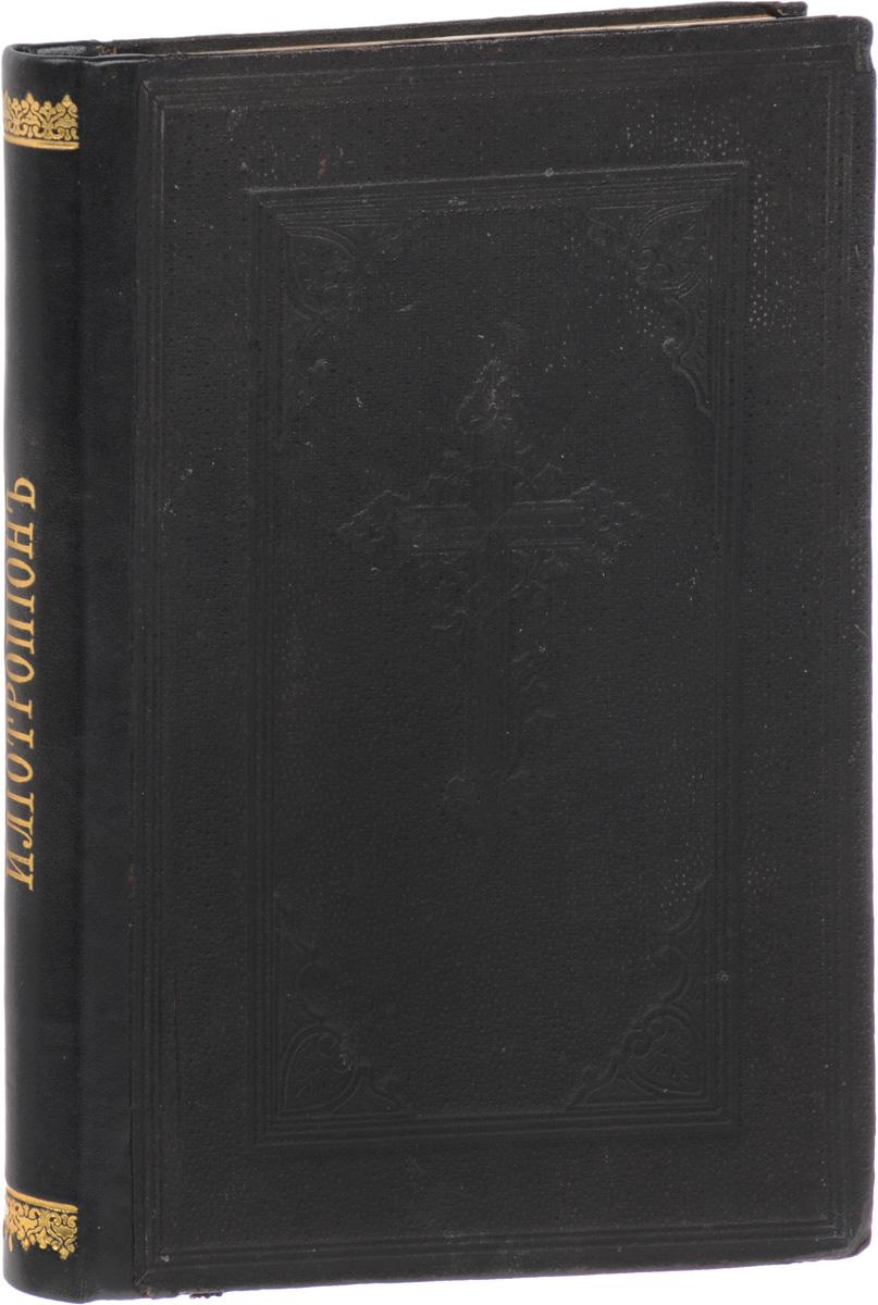 Илиотропион, или Сообразование человеческой воли с Божественной волею Типография Киево-Печерской Успенской Лавры 1890