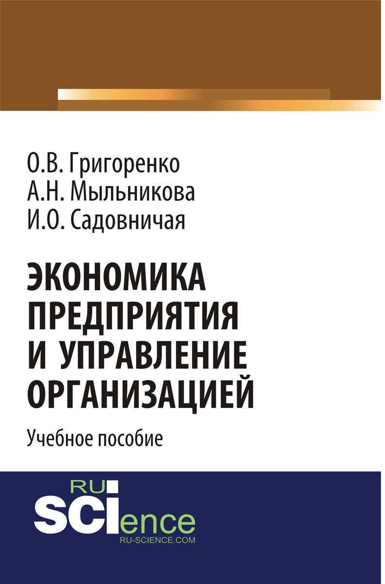 Экономика предприятия и управление организацией