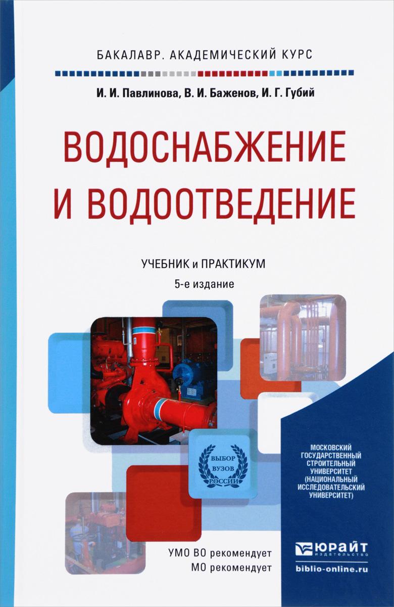 И. И. Павлинова, В. И. Баженов, И. Г. Губий Водоснабжение и водоотведение. Учебник и практикум