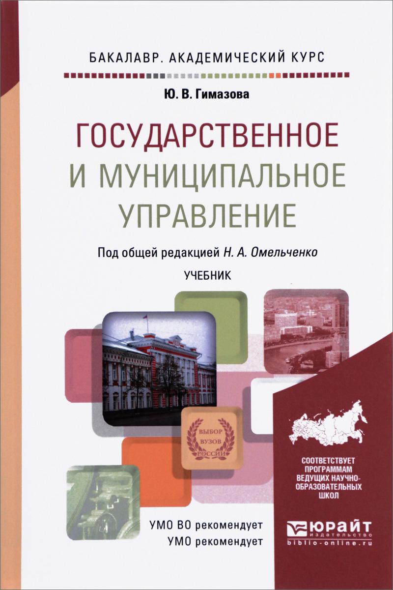 Государственное и муниципальное управление. Учебник