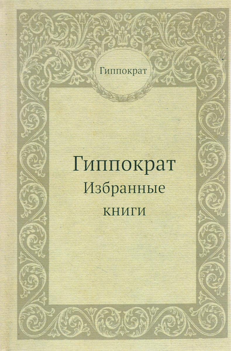 Гиппократ: Избранные книги